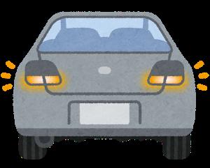 car_back4_hazard.png