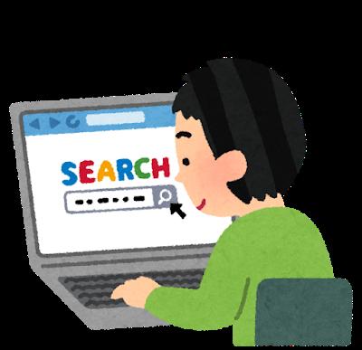 computer_search_kensaku.png