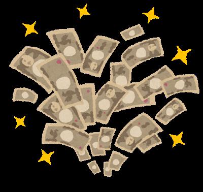 money_fueru.png