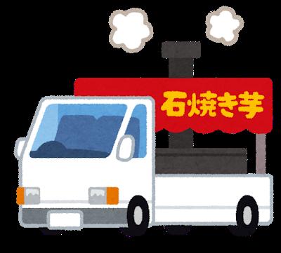 yakiimo_car.png